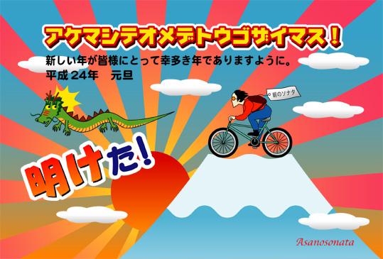 H24・年賀状デザインweb用.jpg