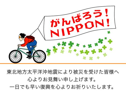 ganbarou_nippon.jpg